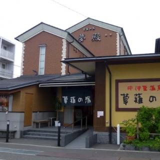 中伊豆温泉草薙の湯 画像2