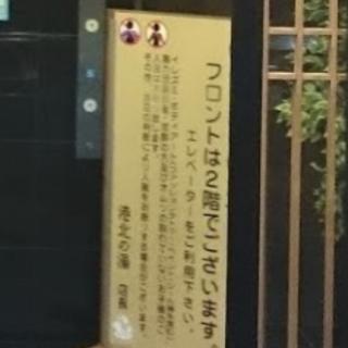 Kohoku no yu image1