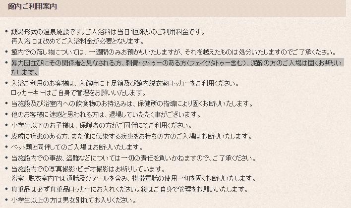 Naniwa no yu