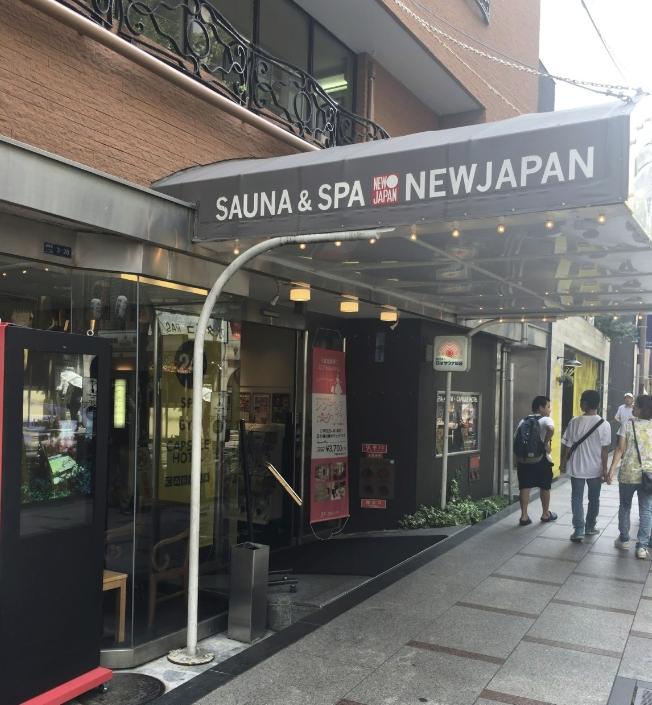 New Japan sauna