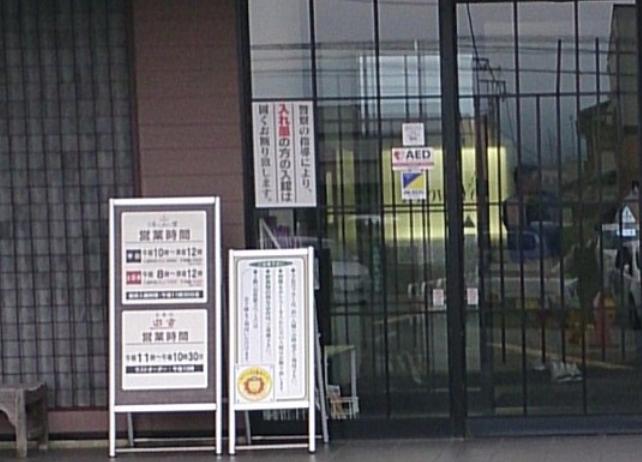 Yuyagino no Sato