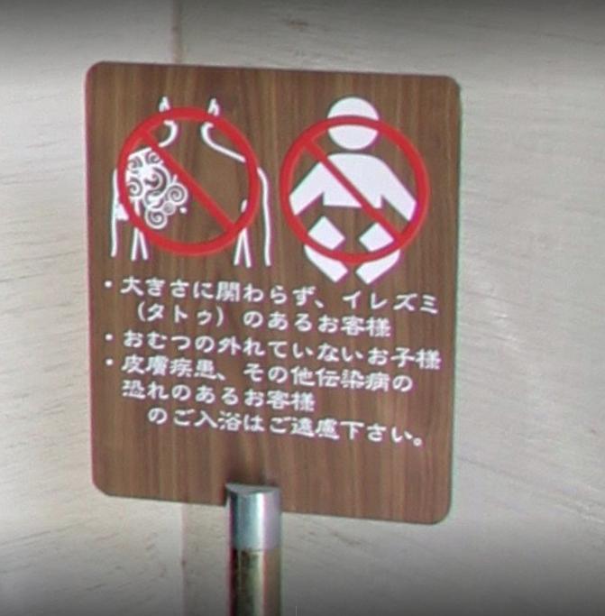 SAKURA Tokyo Ijiri Hot Spring