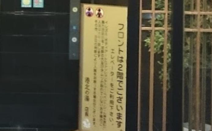 Kohoku no yu