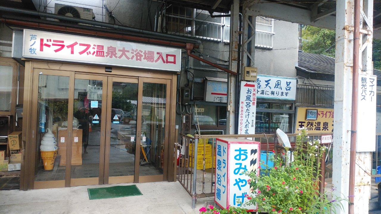 Ashinomaki drive-in hot spring