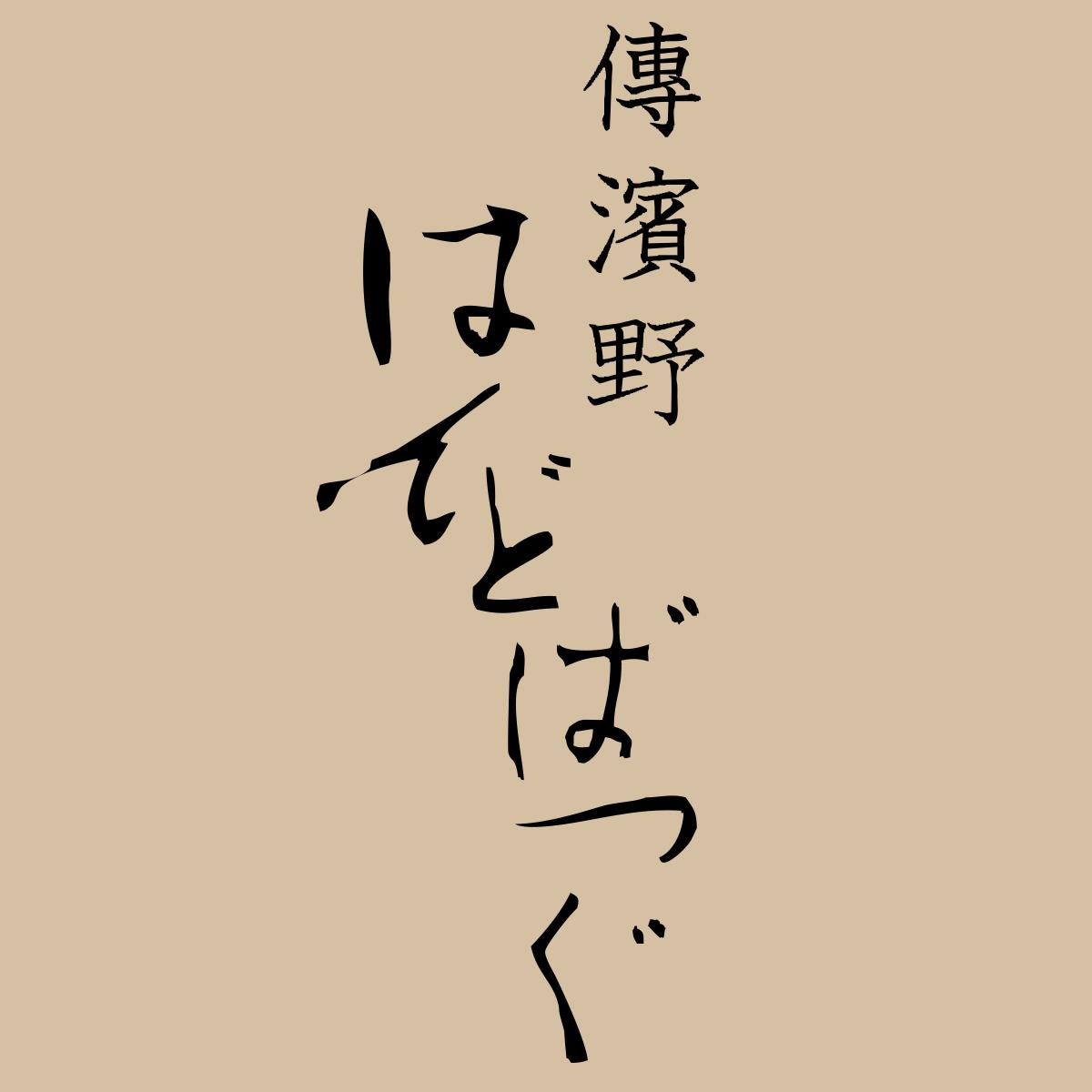 傳濱野はんどばっぐ本店のFAQ(よくある質問と回答集)