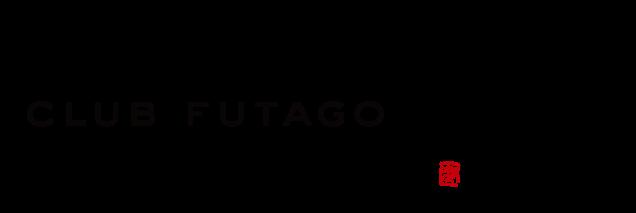 CLUB FUTAGOよくあるお問合せ