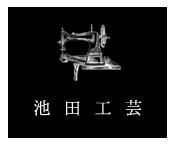 池田工芸WEB本店のFAQ(よくある質問と回答集)