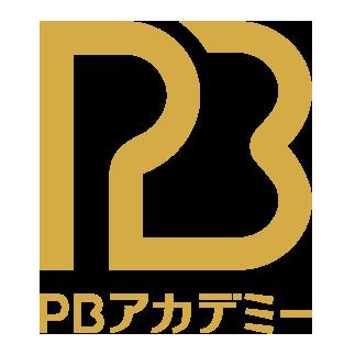 PBアカデミー FAQ