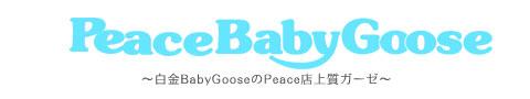 PeaceBabyGoose楽天店のFAQ(よくある質問と回答集)
