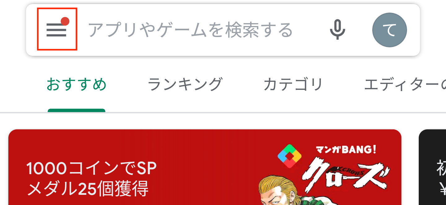 Android解約2.png