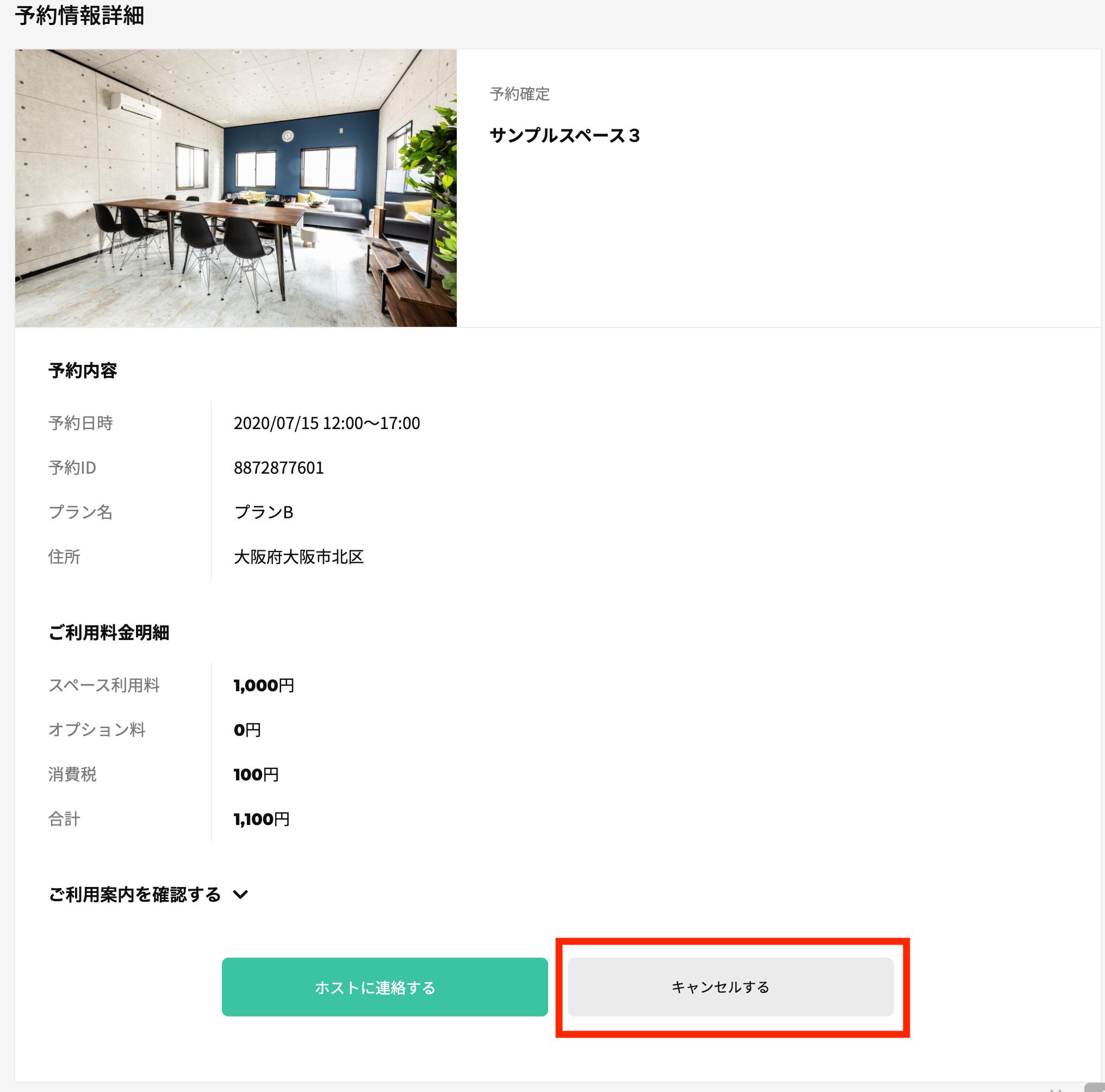 FireShot Capture 107 - 予約情報詳細 - サイトタイトル - レンタルスペースを簡単予約 - upnow.jp.png