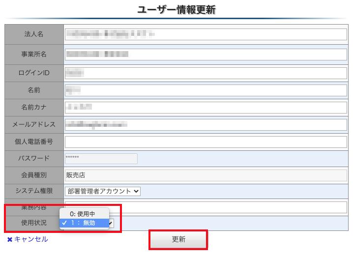 ユーザー情報更新.png