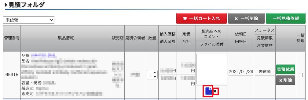 ファイル添付削除.png