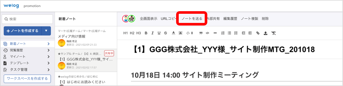 welog-Chatwork連携_210215_ノートを送る_01_注釈.png