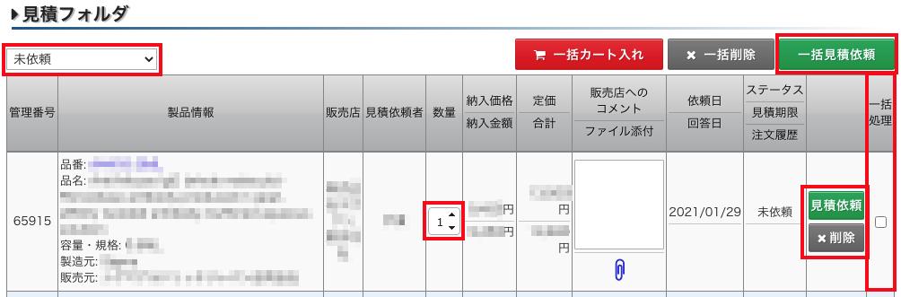 見積_未依頼.png