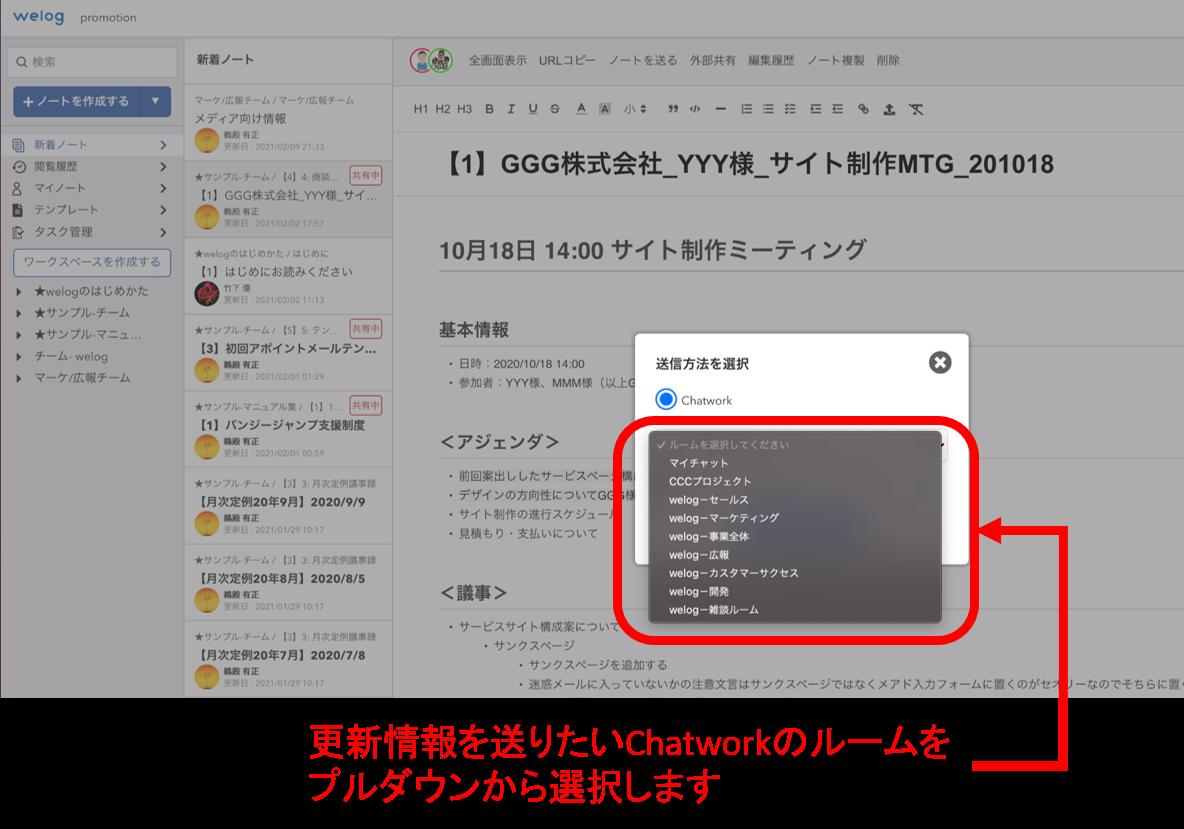 welog-Chatwork連携_210215_ノートを送る_02_注釈.png