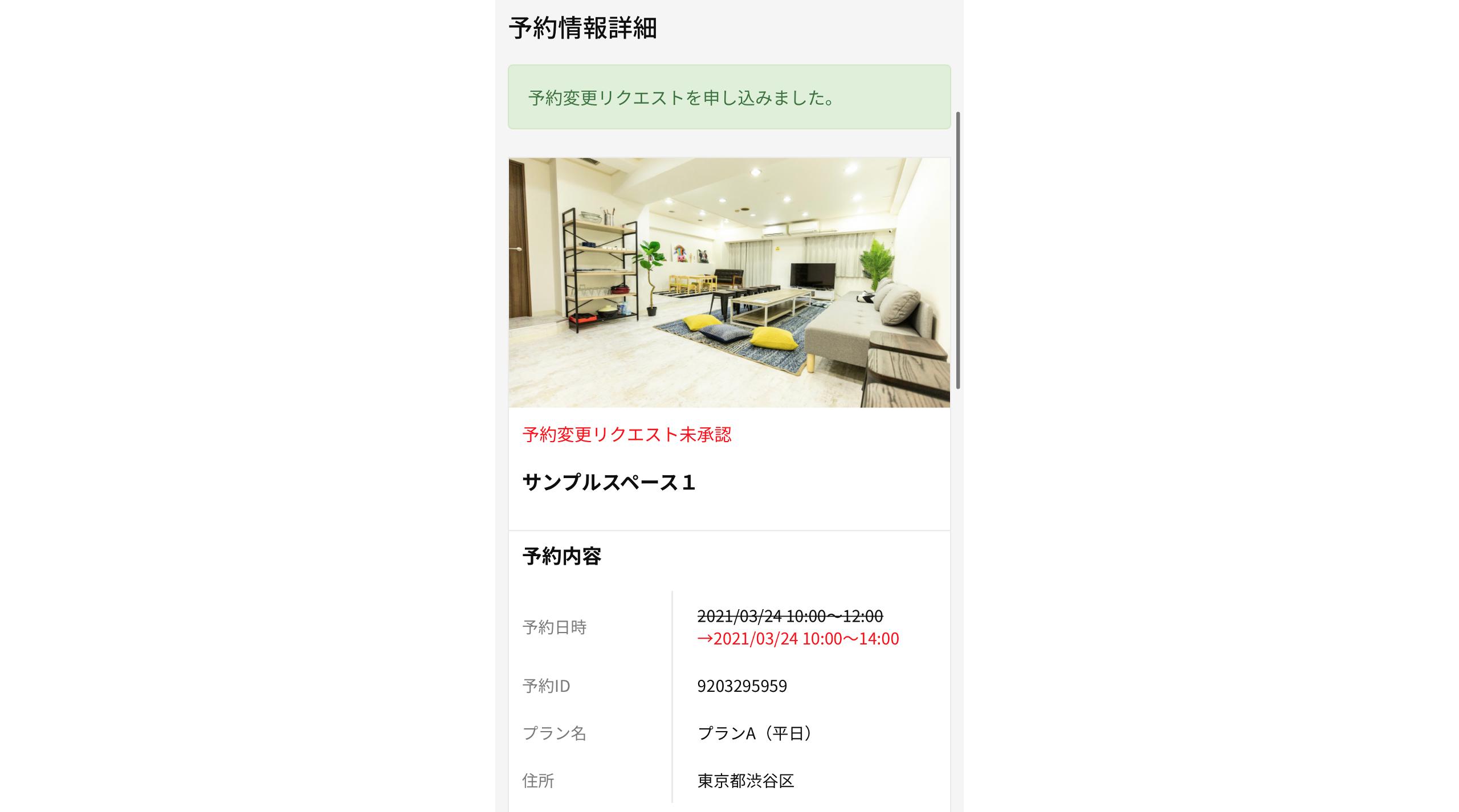 スクリーンショット 2021-03-19 15.52.49.png