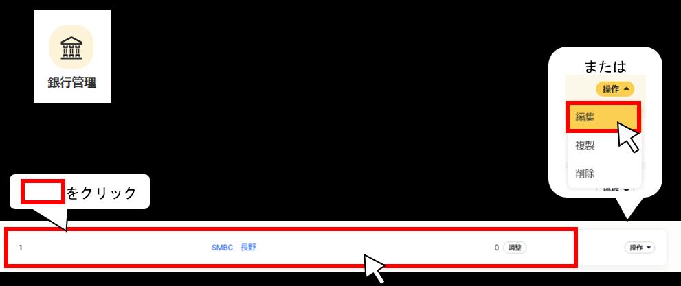 口座情報を編集する1.png