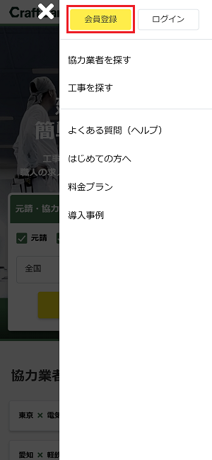 craft-bank.com_(iPhone X).png