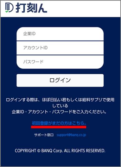 打刻んログイン画面.png
