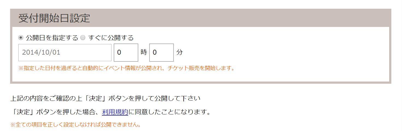 公開日時指定.JPG