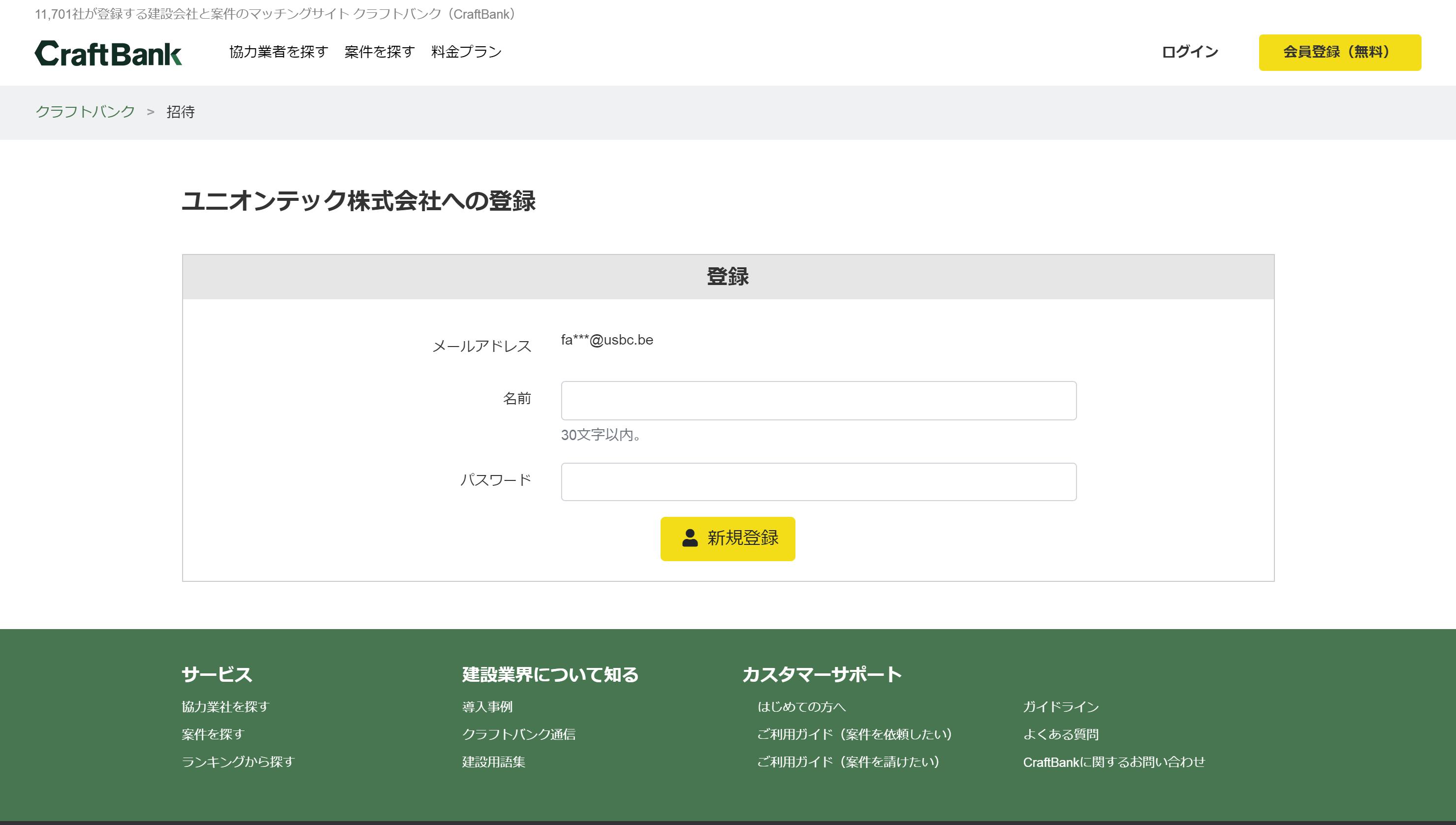 craft-bank.com_invitation.png