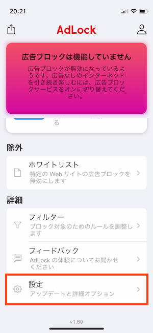 ios_home_init_settings.png