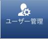 iユーザー管理.png