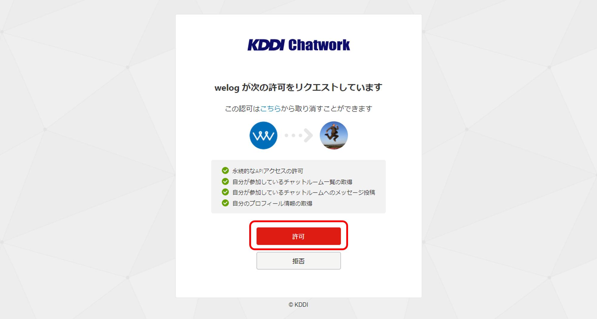 welog-Chatwork連携手順_3_FAQ掲載用.png