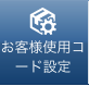iお客様使用コード設定.png