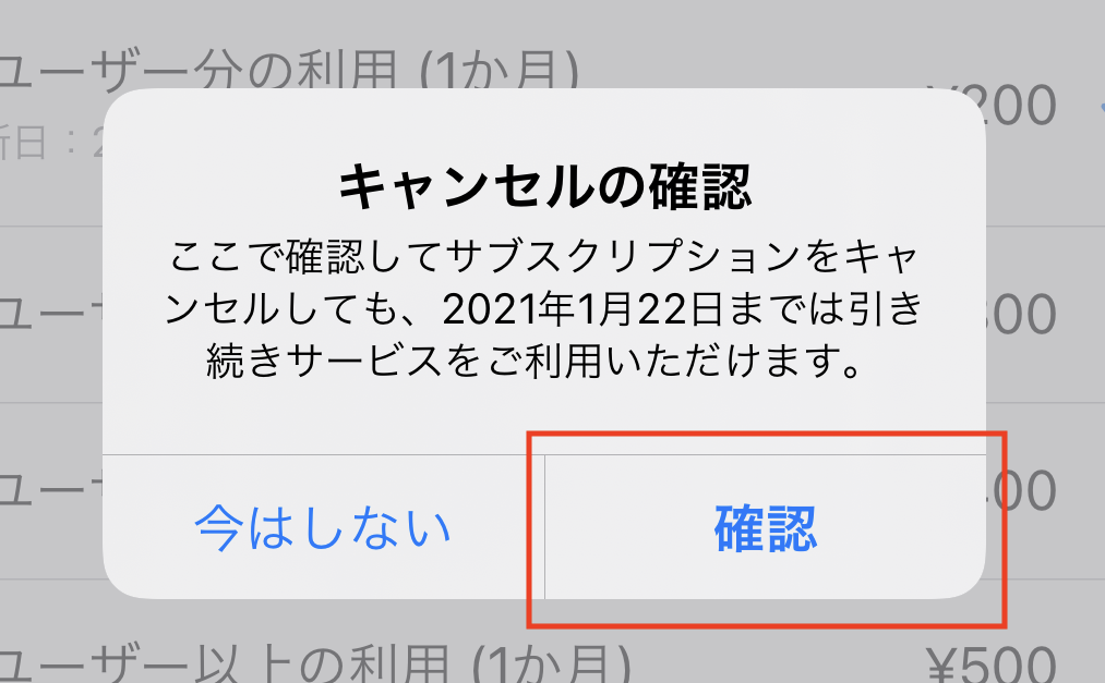 iOS解約5.png