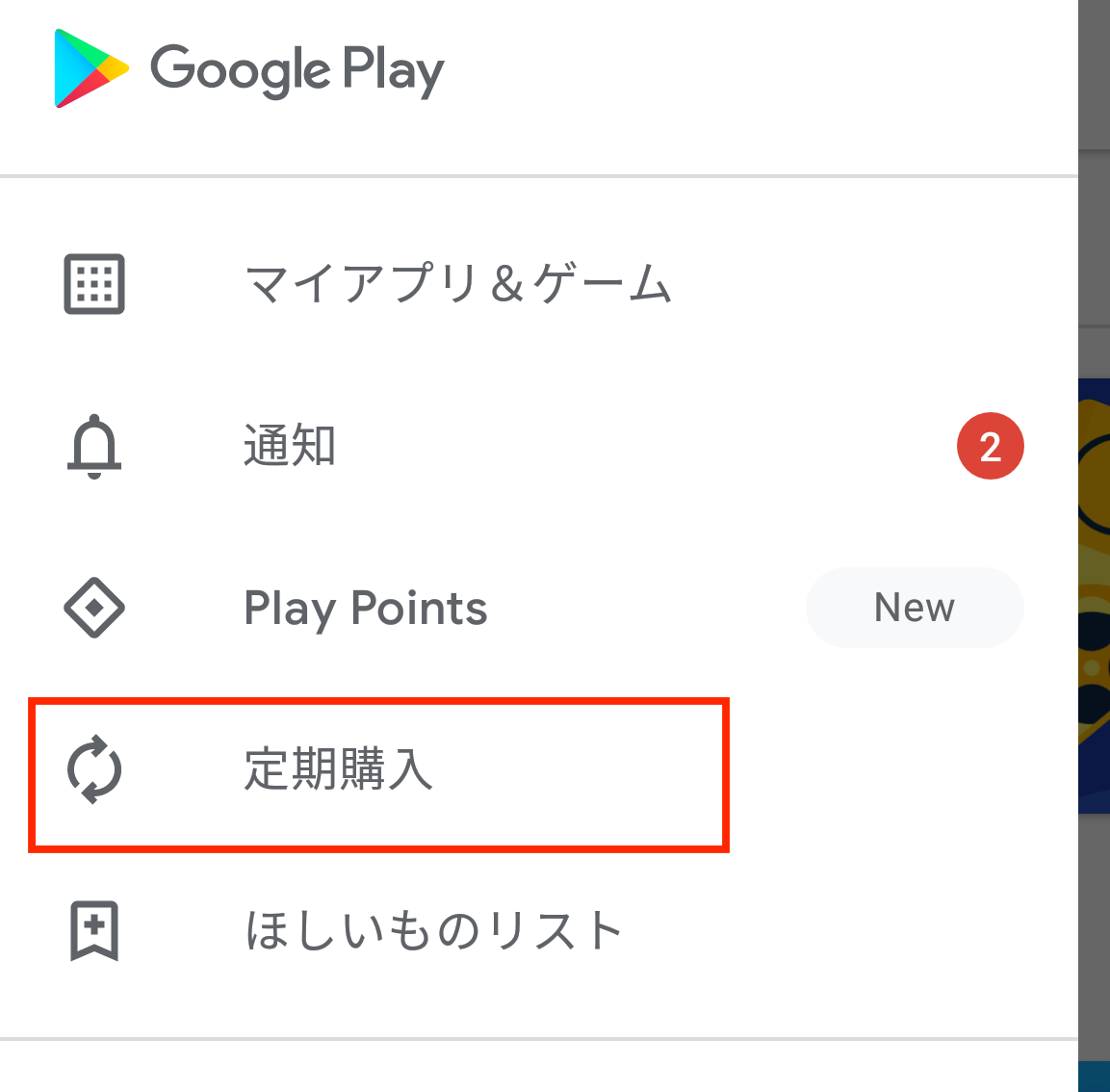 Android解約3.png