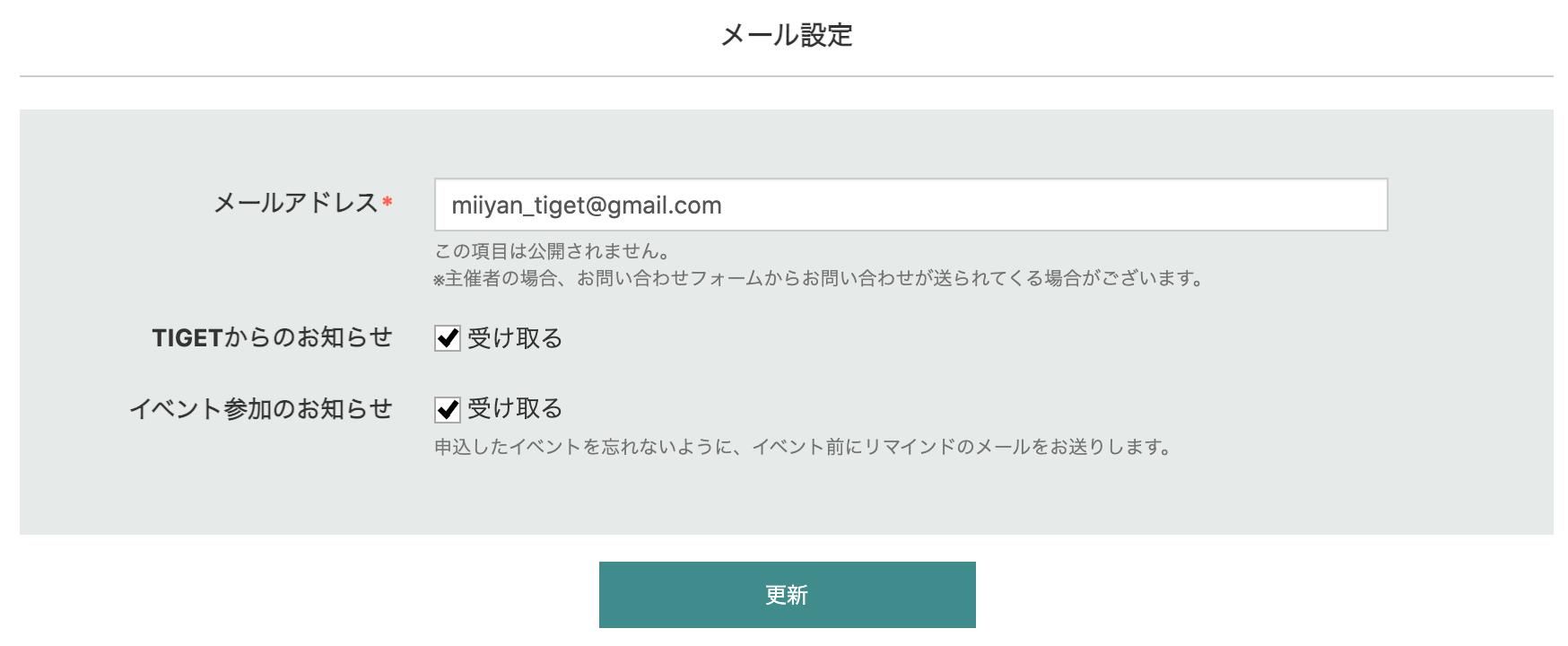 tiget_adress.png