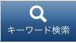 キーワード検索.png