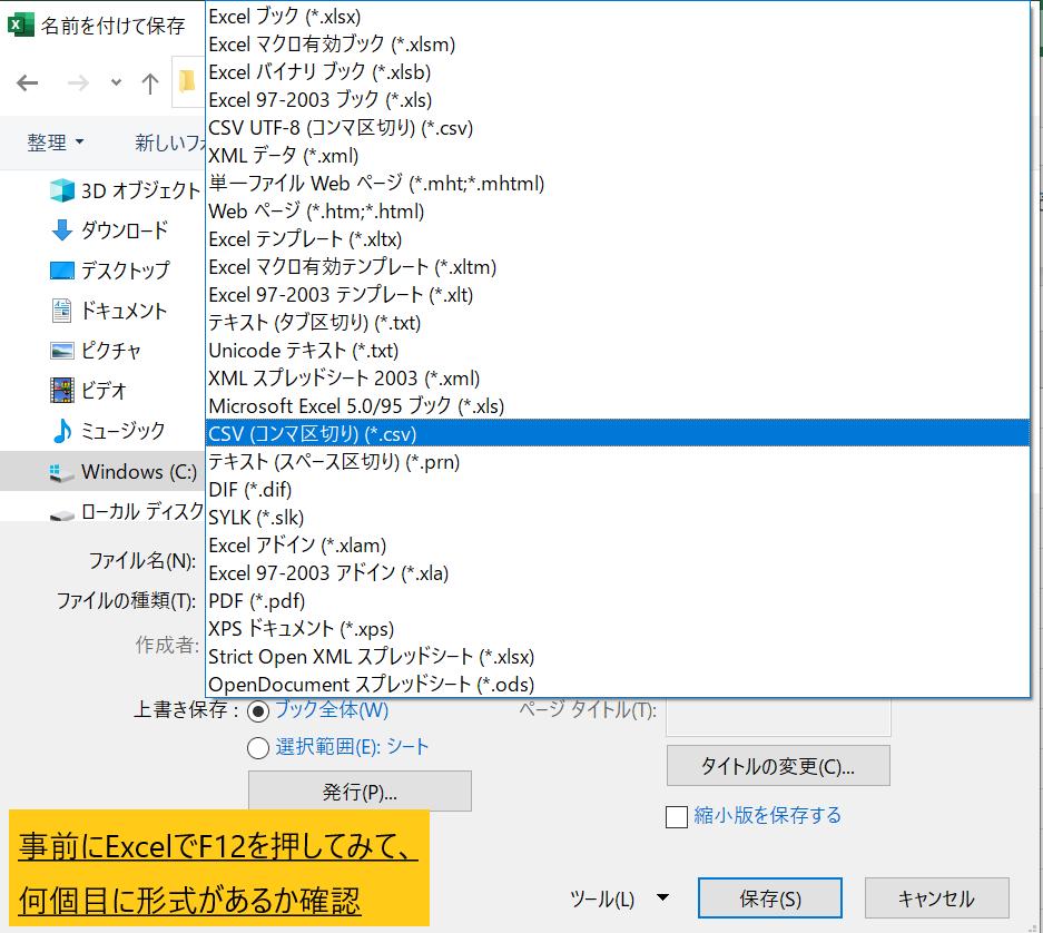 エクセル形式確認.png