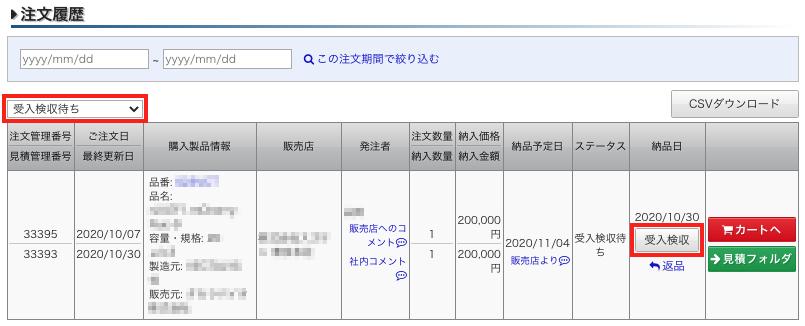 受入検収.png