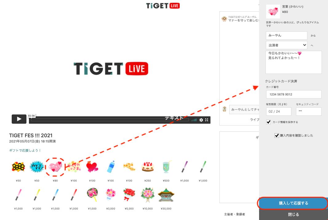 tiget_gift_pc.png