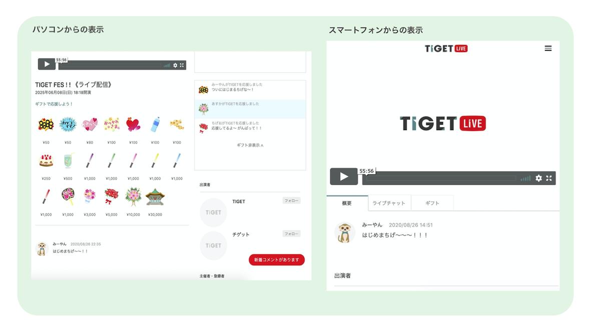 tiget_live_comment_sample.png