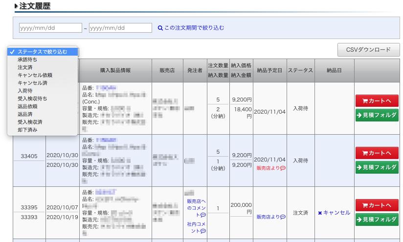 注文履歴.png