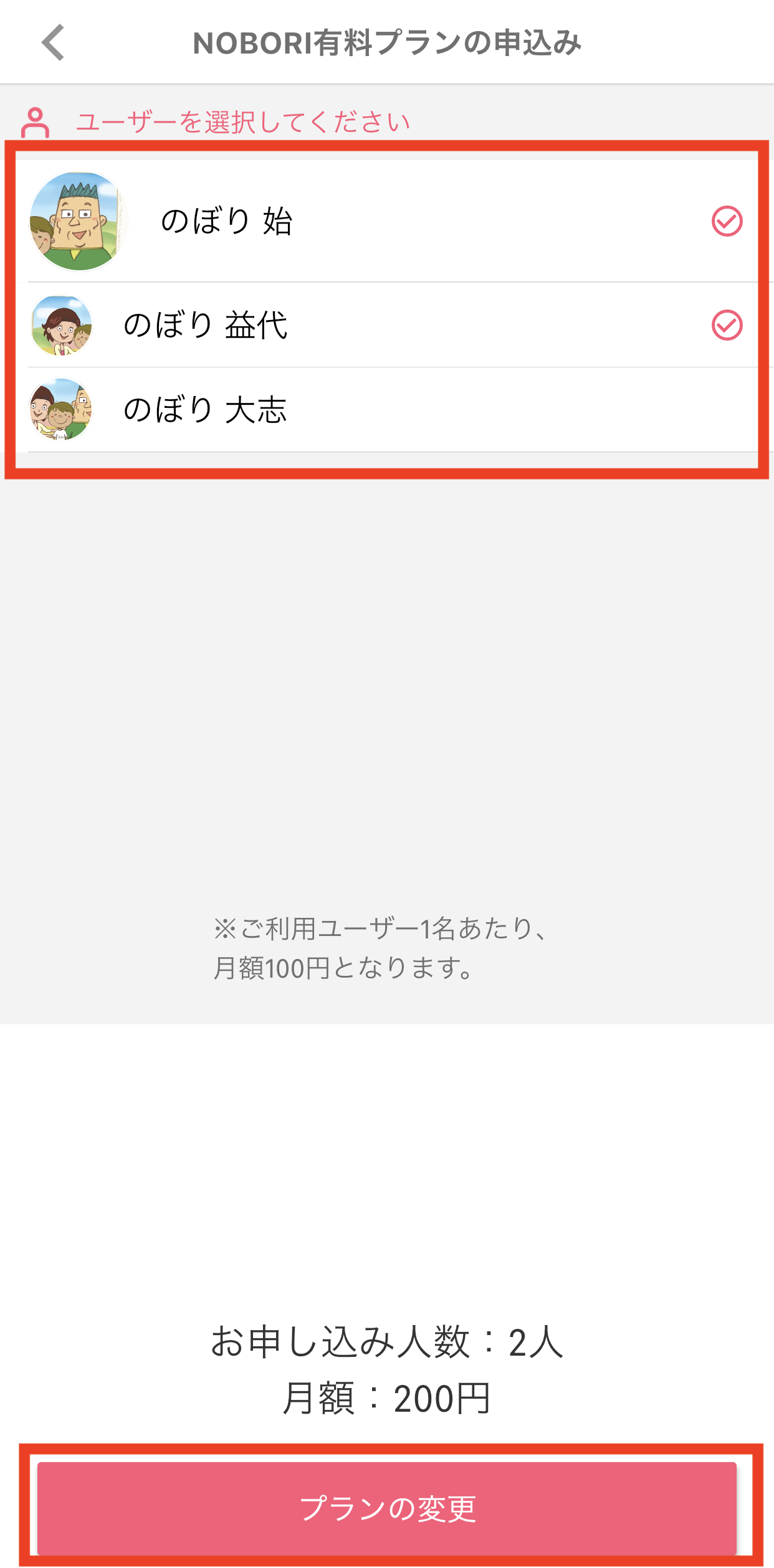 人数変更4.png