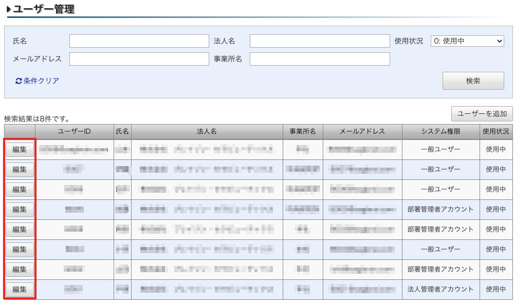 ユーザー管理.png