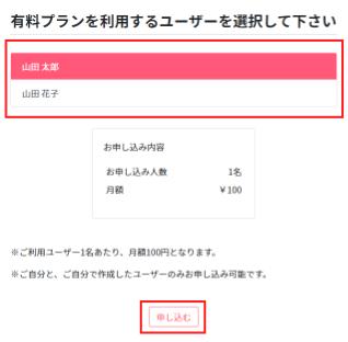 対象ユーザー選択.png