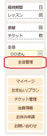 seito_tsuika.png