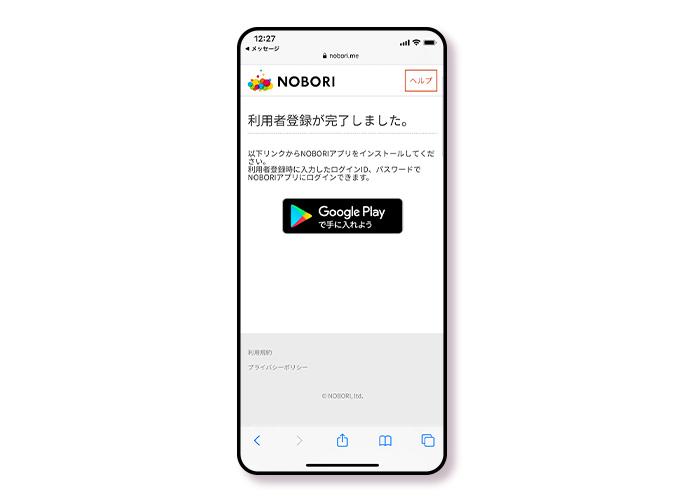 07_App_Installation.jpg