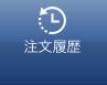 i注文履歴.png