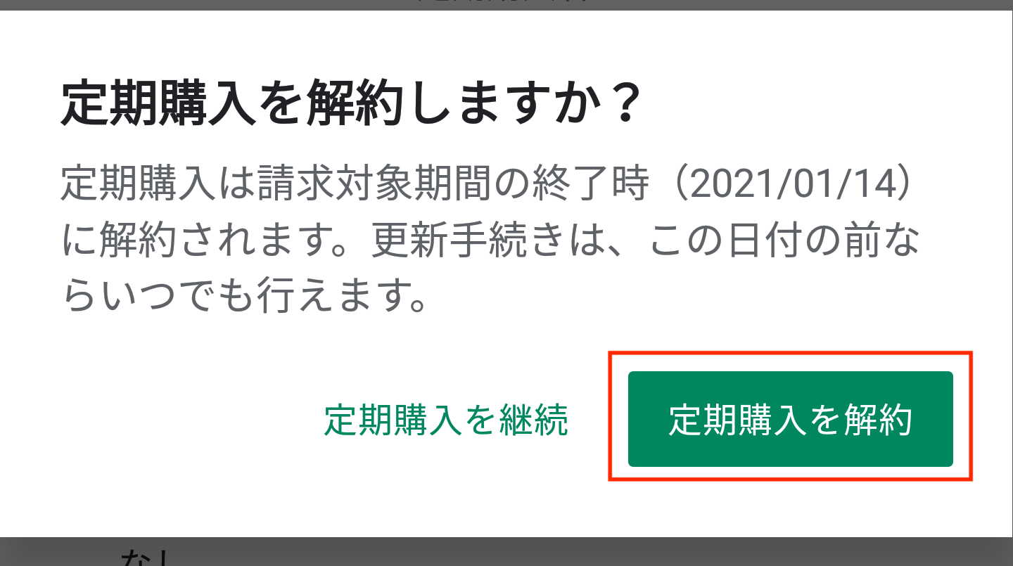 Android解約7.png