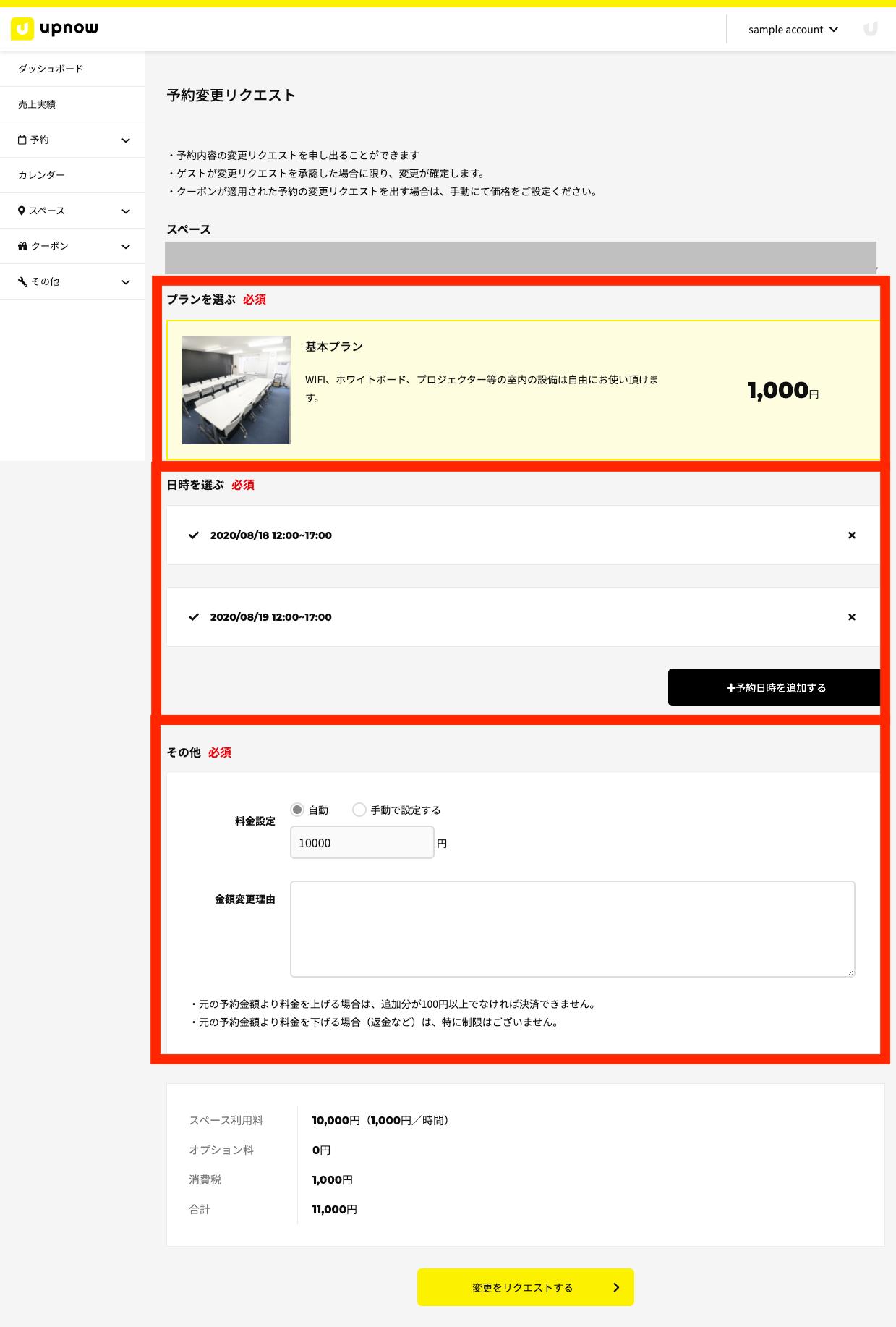 FireShot Capture 119 - 予約変更リクエスト - upnow - スペース予約サイトを簡単に作れるアップナウ - test.upnow.jp.png