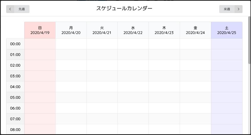 スケジュールカレンダー.png