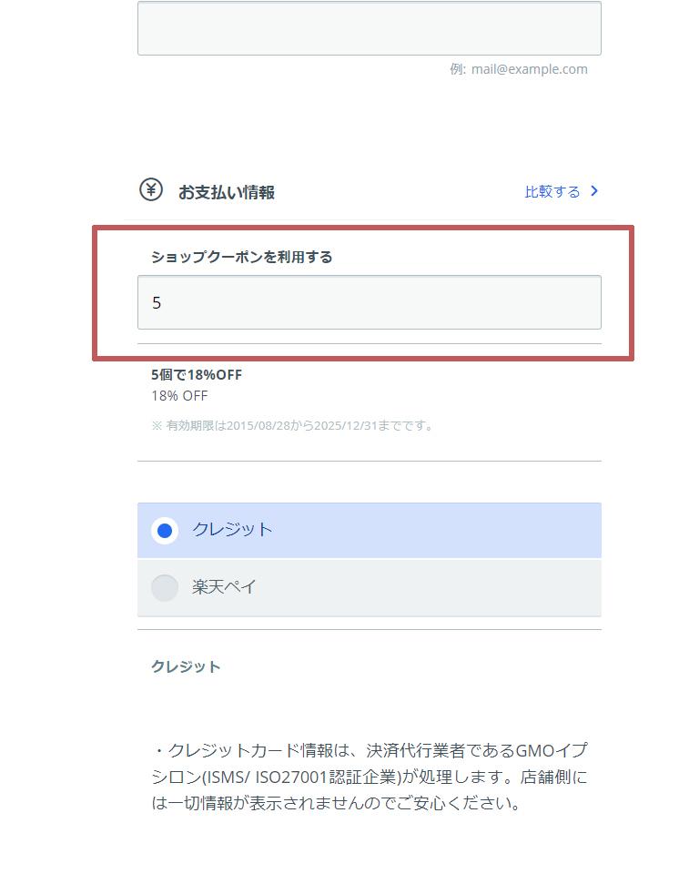 お支払い情報・ショップクーポンを利用する.jpg