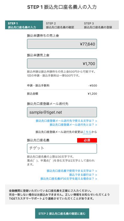 tiget_hurikomishinsei_step1.png